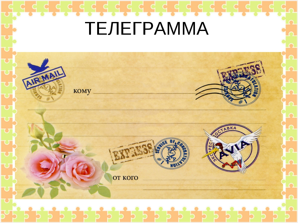 срочка картинка вид телеграммы встретила подруги