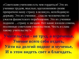 «Советским учителям есть чем гордиться! Это их ученики трудом, мыслью, вдохно