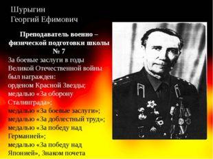 Шурыгин Георгий Ефимович Преподаватель военно – физической подготовки школы №