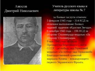 Амосов Дмитрий Николаевич Учитель русского языка и литературы школы № 7 за бо