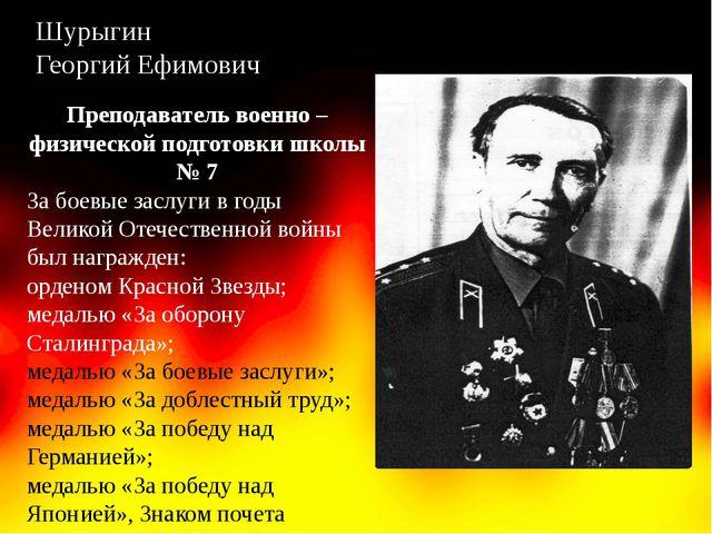 Шурыгин Георгий Ефимович Преподаватель военно – физической подготовки школы №...