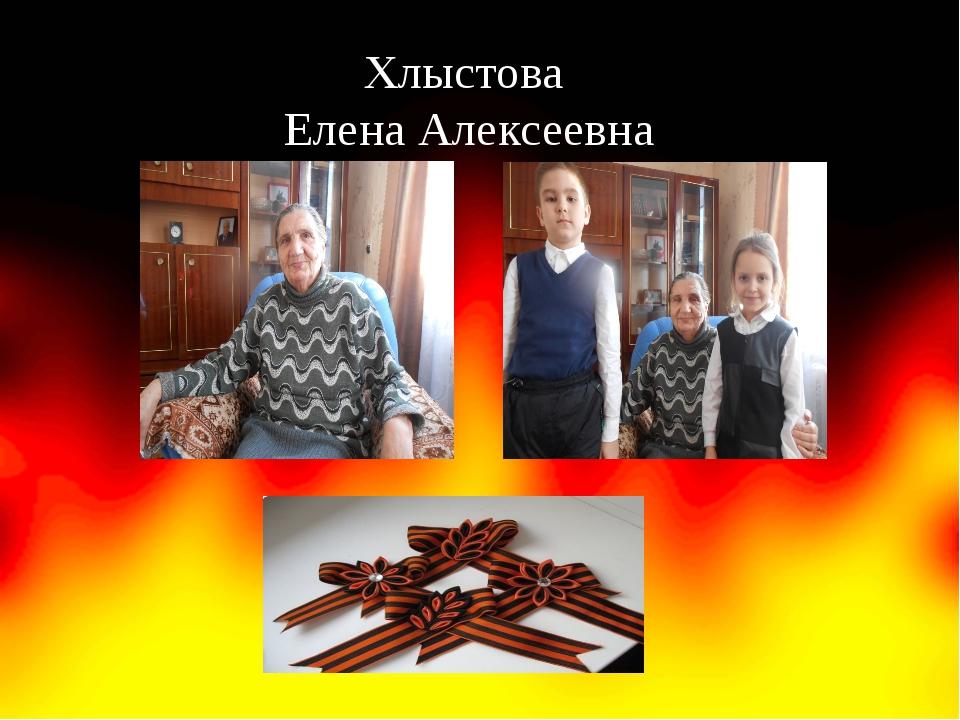 Хлыстова Елена Алексеевна