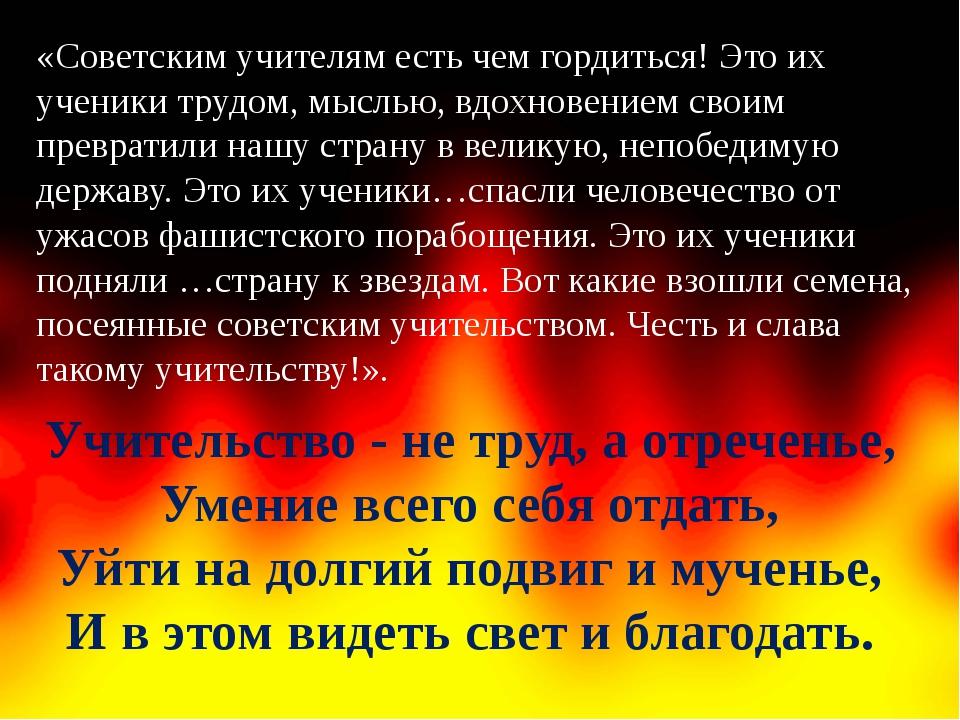 «Советским учителям есть чем гордиться! Это их ученики трудом, мыслью, вдохно...