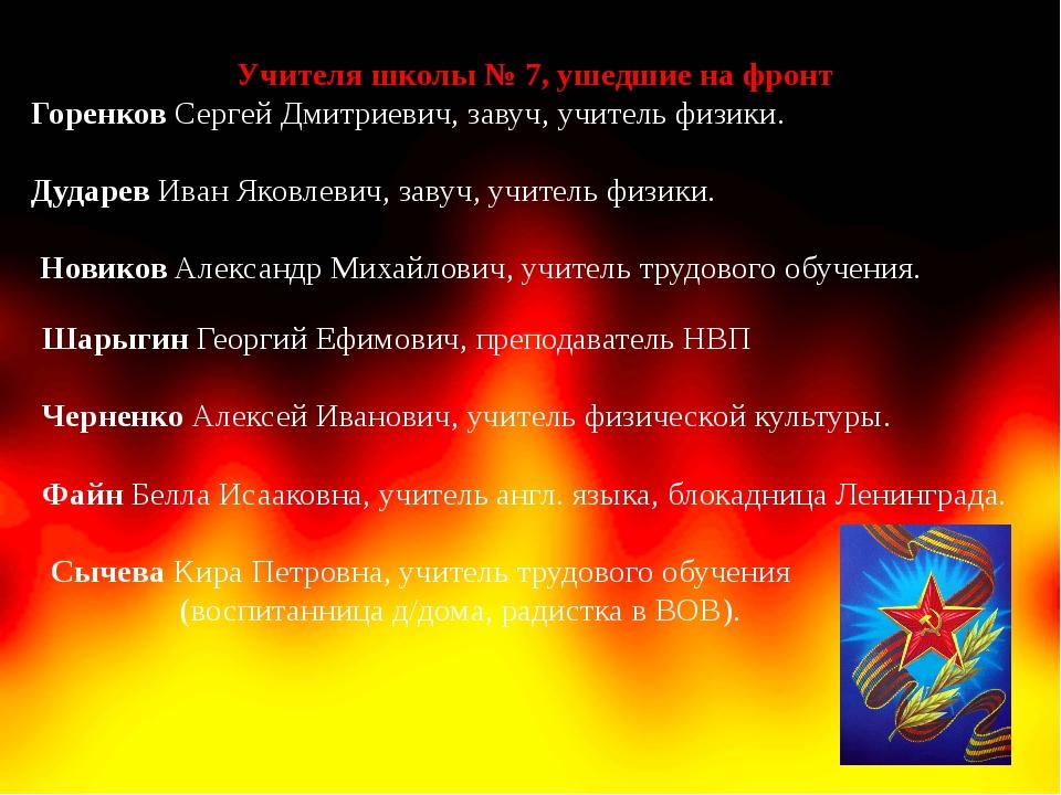 Учителя школы № 7, ушедшие на фронт Горенков Сергей Дмитриевич, завуч, учител...