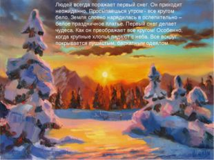 Людей всегда поражает первый снег. Он приходит неожиданно. Просыпаешься утром