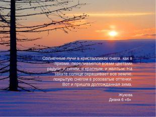 Солнечные лучи в кристалликах снега, как в призме, переливаются всеми цветами