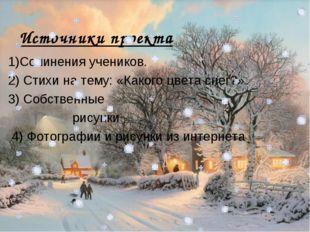 Источники проекта 1)Сочинения учеников. 2) Стихи на тему: «Какого цвета снег?