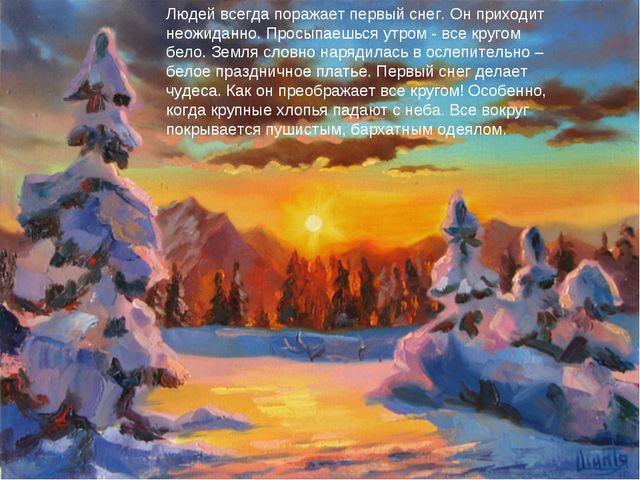 Людей всегда поражает первый снег. Он приходит неожиданно. Просыпаешься утром...