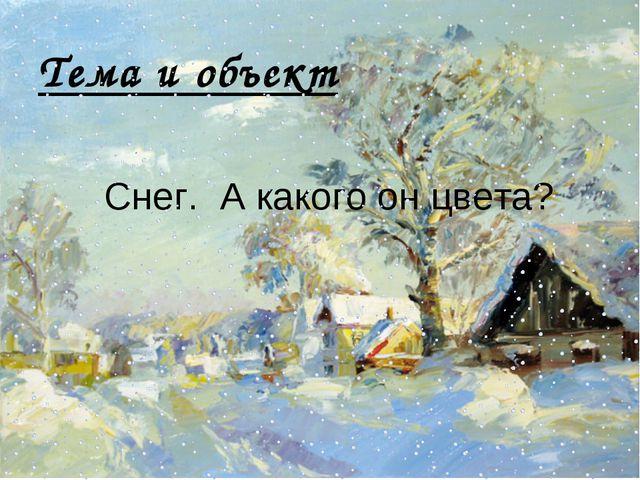 Тема и объект Снег. А какого он цвета?