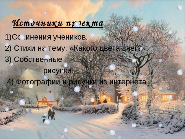 Источники проекта 1)Сочинения учеников. 2) Стихи на тему: «Какого цвета снег?...