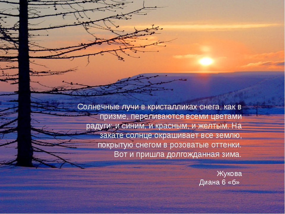 Солнечные лучи в кристалликах снега, как в призме, переливаются всеми цветами...
