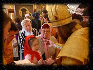 Духовные традиции