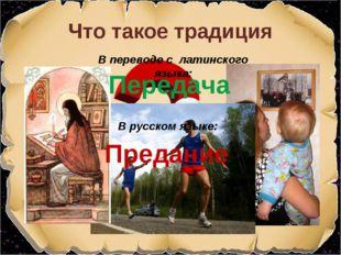 Что такое традиция Передача В переводе с латинского языка: В русском языке: П