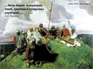 Баян, 1910 г. Васнецов В. …дела давно минувших дней, преданья старины глубоко
