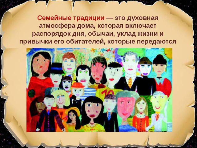 Семейные традиции — это духовная атмосфера дома, которая включает распорядок...