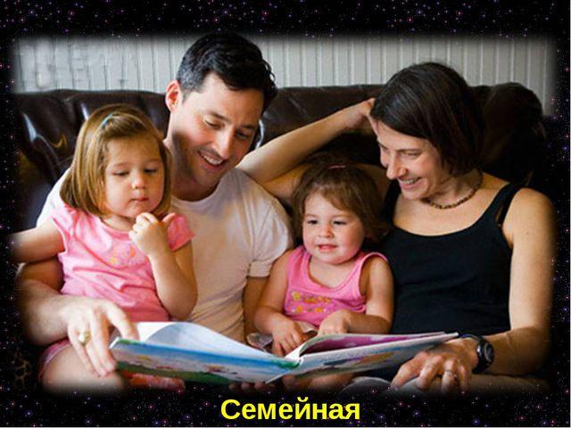 Семейная