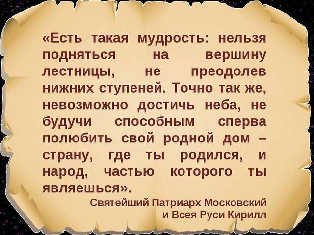 «Есть такая мудрость: нельзя подняться на вершину лестницы, не преодолев нижн...
