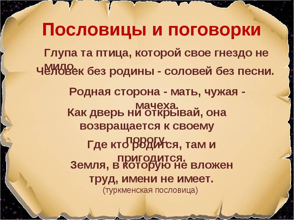 Пословицы и поговорки Человек без родины - соловей без песни. Родная сторона...