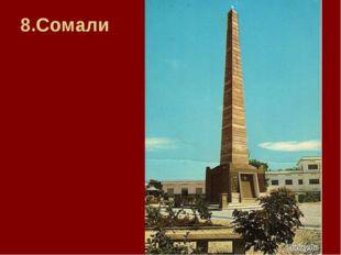 8.Сомали