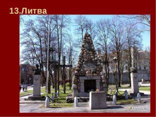 13.Литва