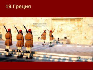 19.Греция