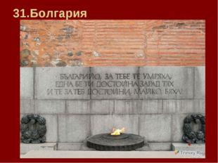 31.Болгария