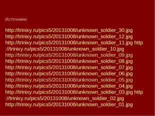 Источники: http://trinixy.ru/pics5/20131008/unknown_soldier_30.jpg http://tri