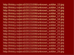 http://trinixy.ru/pics5/20131008/unknown_soldier_13.jpg http://trinixy.ru/pi
