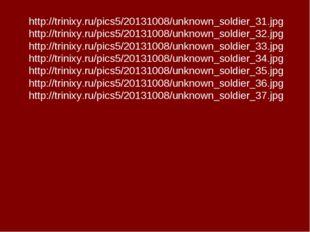 http://trinixy.ru/pics5/20131008/unknown_soldier_31.jpg http://trinixy.ru/pic