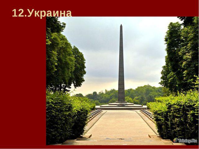 12.Украина