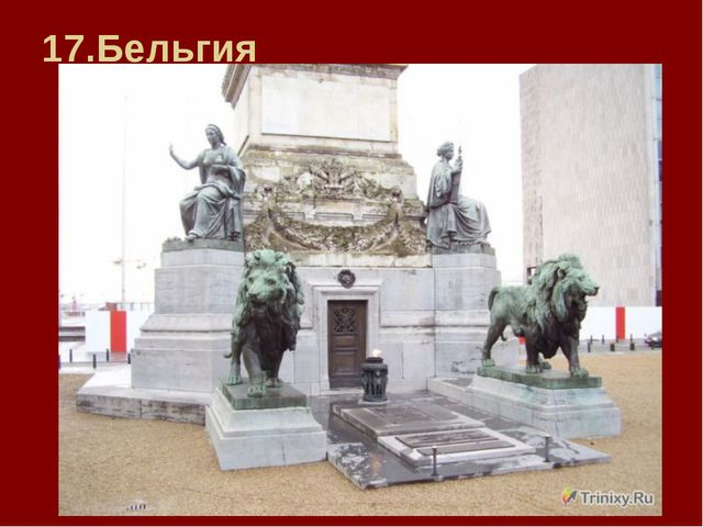 17.Бельгия