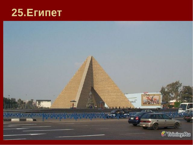 25.Египет
