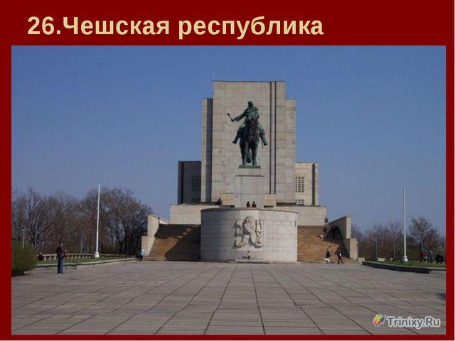26.Чешская республика
