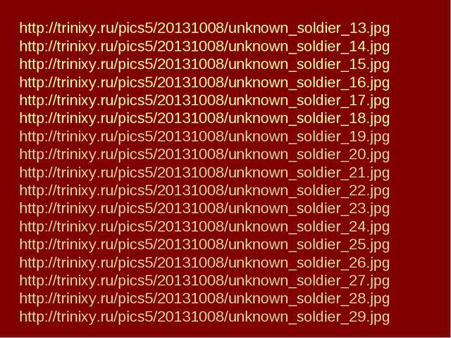 http://trinixy.ru/pics5/20131008/unknown_soldier_13.jpg http://trinixy.ru/pi...