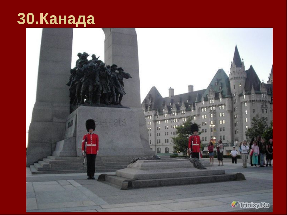 30.Канада