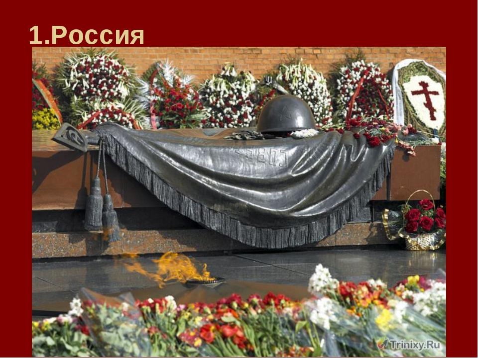 1.Россия
