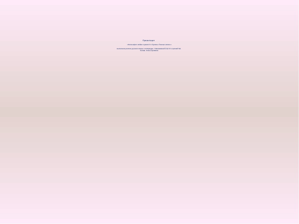 Презентация «Философия любви в цикле И.А. Бунина «Темные аллеи»» выполнила у...