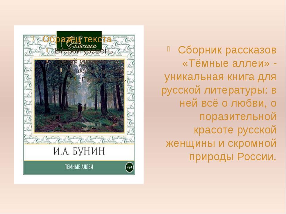 Сборник рассказов «Тёмные аллеи» - уникальная книга для русской литературы: в...
