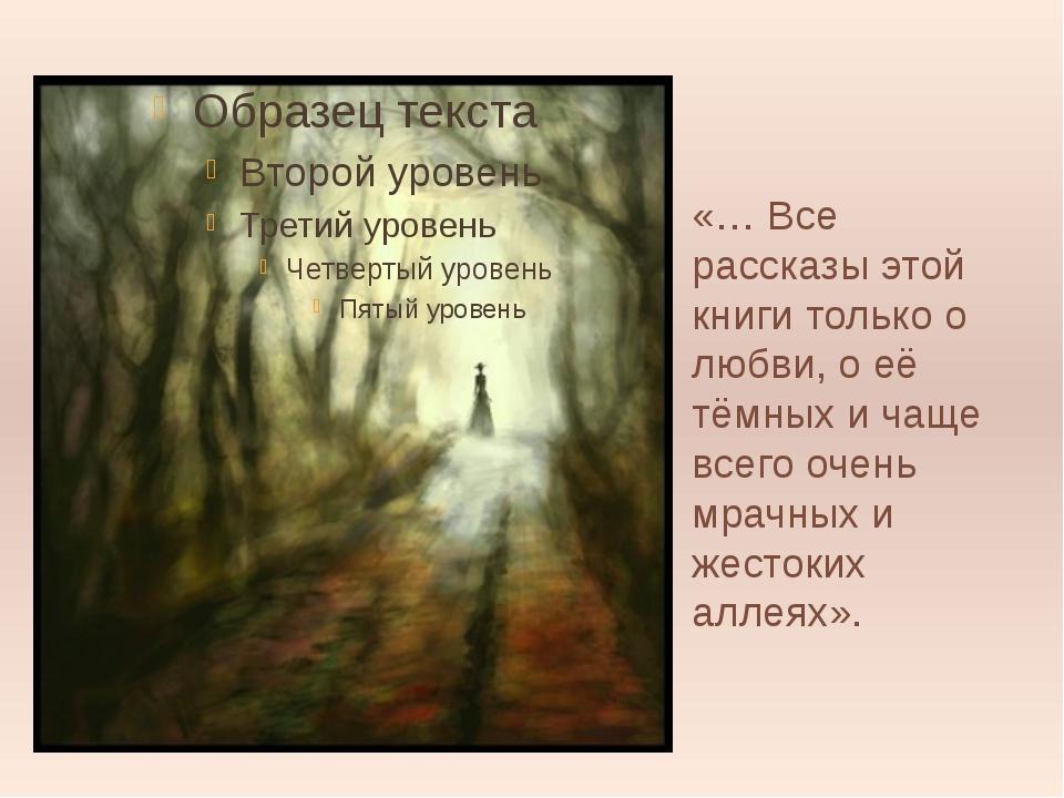 «… Все рассказы этой книги только о любви, о её тёмных и чаще всего очень мра...
