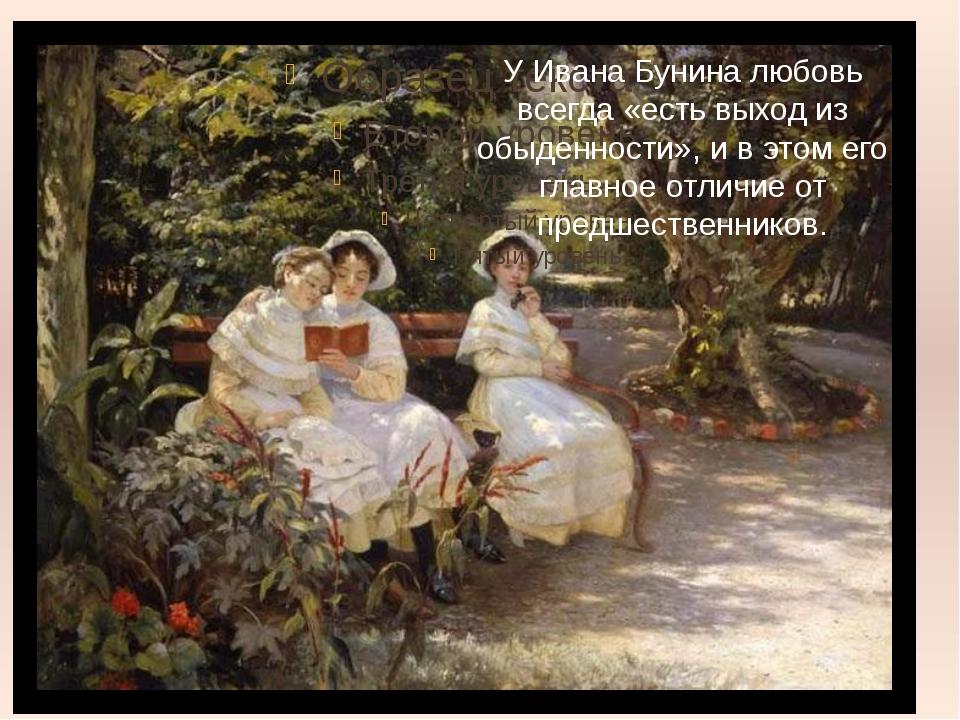 У Ивана Бунина любовь всегда «есть выход из обыденности», и в этом его главн...
