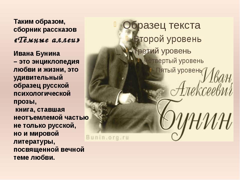 Таким образом, сборник рассказов «Тёмные аллеи» Ивана Бунина – это энциклопед...