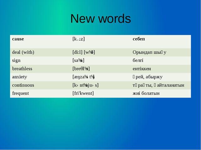 New words cause [kɔ:z] себеп deal (with) [di:l][wɪð] Орындап шығу sign [saɪn]...