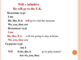 Will + infinitive He will go to the U.K. Болымды түрі I am He, She, It is wi