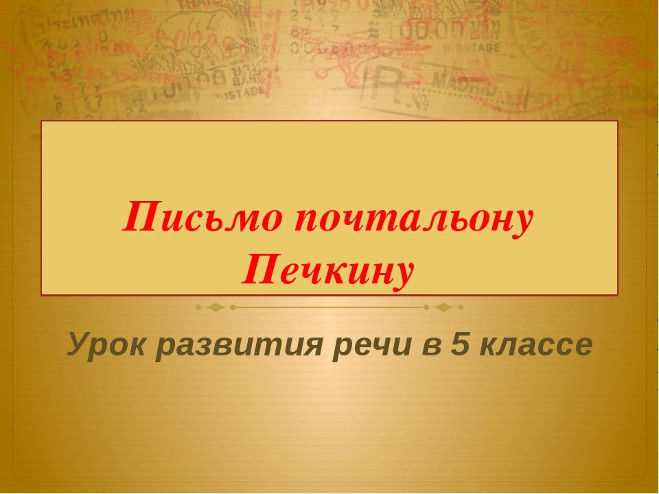Письмо почтальону Печкину Урок развития речи в 5 классе