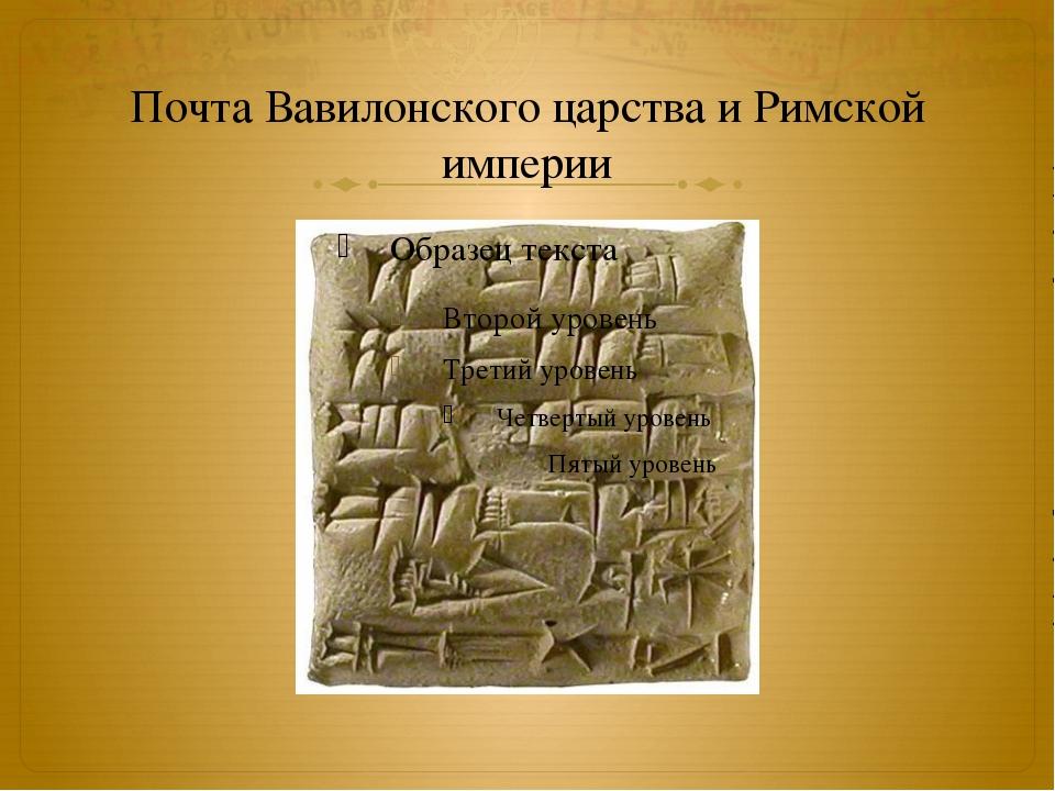Почта Вавилонского царства и Римской империи
