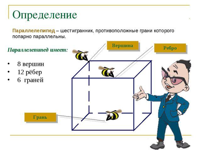 Параллелепипед – шестигранник, противоположные грани которого попарно паралле...