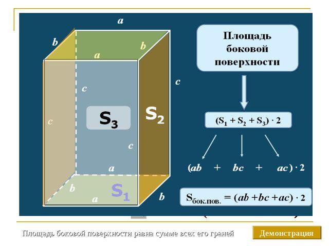 Объем и площадь боковой поверхности параллелепипеда S=(a * b + a * c + c * b)...