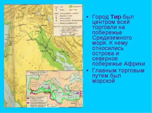 Город Тир был центром всей торговли на побережье Средиземного моря. К нему от