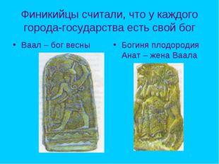 Финикийцы считали, что у каждого города-государства есть свой бог Ваал – бог