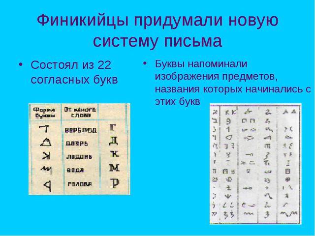 Финикийцы придумали новую систему письма Состоял из 22 согласных букв Буквы н...